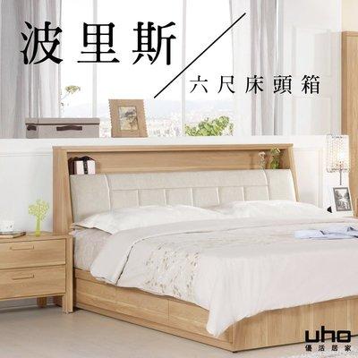 床頭箱【UHO】波里斯6尺床頭箱 JM19-595-8