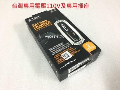 瑞典CTEK MXS 5.0 MXS5.0 頂級汽機車 脈衝式充電器 適用1.2AH~160AH 鉛酸電池 啟動電瓶充電器 保養 修復 比MUS 4.3功能強
