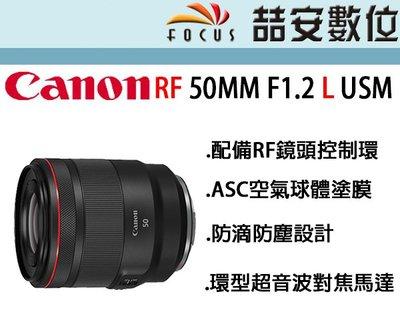 《喆安數位》CANON RF 50MM F1.2 L USM 防滴防塵 EOS R系列使用 公司貨 #2