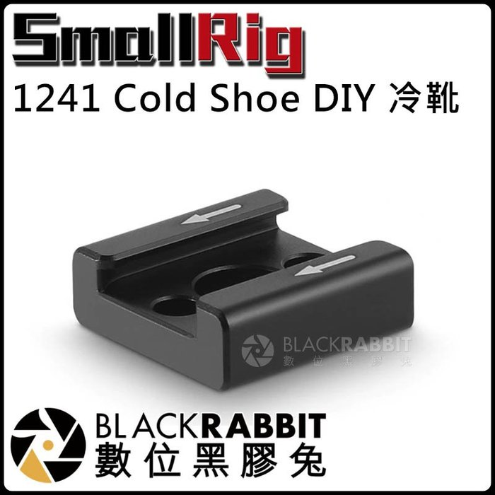 數位黑膠兔【 SmallRig 1241 Cold Shoe DIY 冷靴  】錄影 相機 攝影