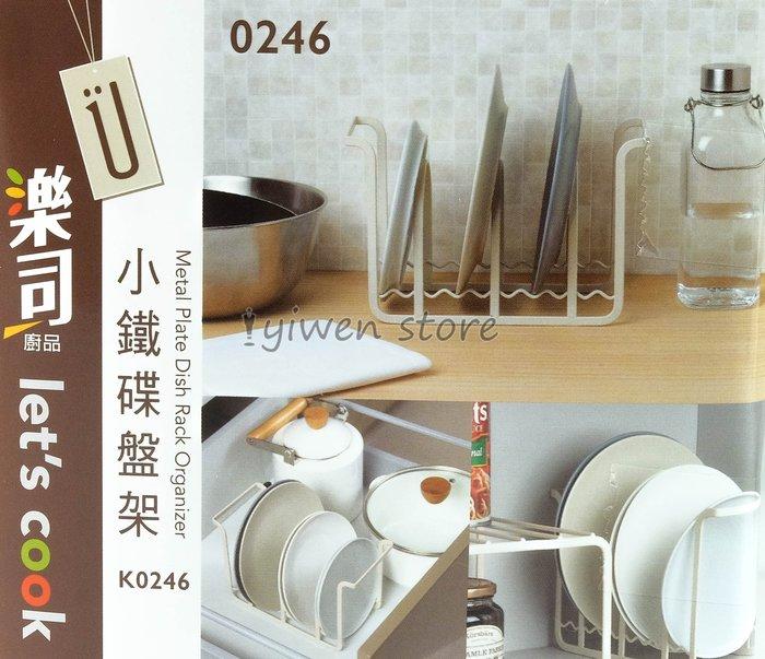 《一文百貨》樂司小鐵碟盤架/K0246