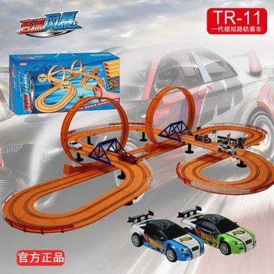 『格倫雅品』2017AGM音速風暴路軌道賽車雙人電動遙控賽車汽車兒童玩具車