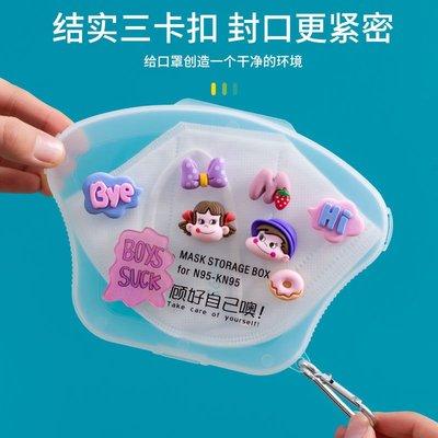 【優選】便攜式卡通口罩收納盒隨身掛鉤防塵學生可愛口鼻罩暫存小收納夾子