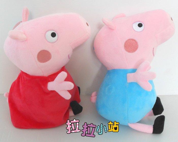 拉拉小站~可愛佩佩喬治豬娃娃~33cm~正版授權~PeppaPig 粉紅豬小妹~佩佩豬家族~生日禮物~熱門商品