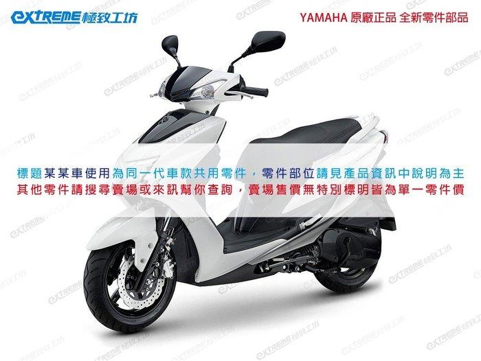 [極致工坊]YAMAHA 原廠 五代勁戰 右拉桿 煞車拉桿 右煞車拉桿 手拉桿 前煞車拉桿