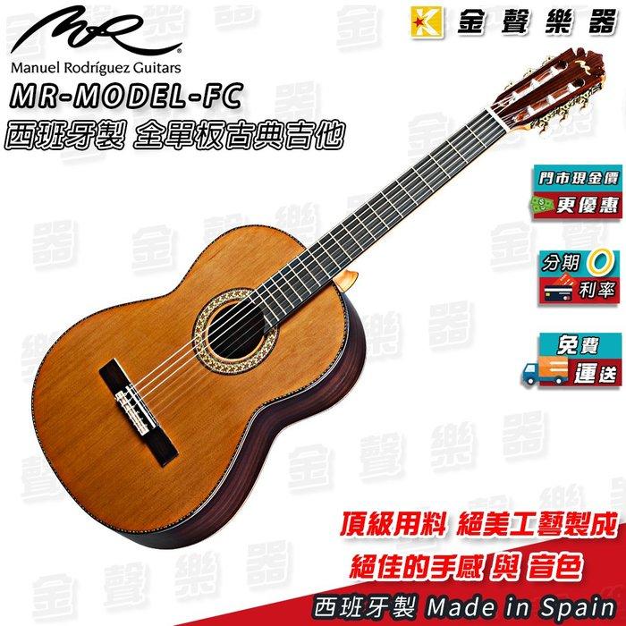 【金聲樂器】Manuel Rodriguez  FC 全單板 古典吉它 西班牙製