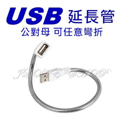 【實體門市:婕樂數位】USB延長管 金屬蛇管 USB燈管 LED延長 USB金屬管 露營燈 行動電源燈管