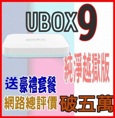ღ安博盒子9代九代網拍總評價超五萬4G+64G X11 UBOX9送豪禮組藍芽保12月PROS UBOX