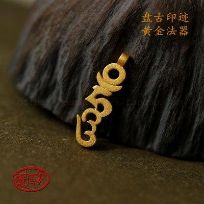 純金黃金24k足金三字明咒種子字吽,具體價格咨詢賣家【GL】
