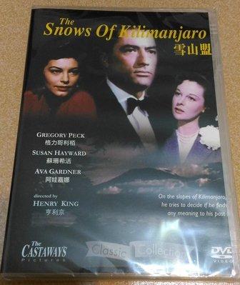 正版DVD海明威《雪山盟》The Snows Of Kilimanjaro/ 蘇珊海華,葛萊哥萊畢克 全新未拆