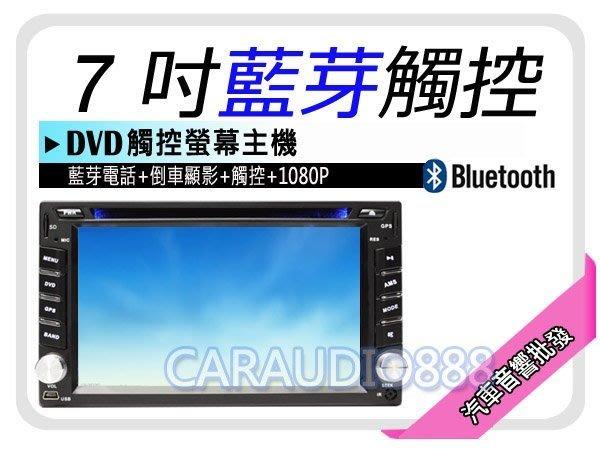 正宗【提供七天鑑賞】再送藍芽 手機互聯 七吋通用機-互聯 1080P 高清HD 觸控螢幕 汽車MP3音響主機