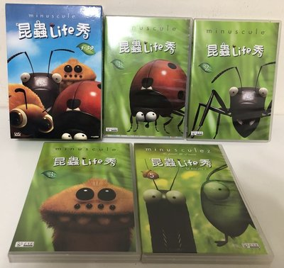 Minuscule 昆蟲Life秀 1-39 三片DVD,贈送第五集DVD,共四片DVD 弘恩文化 片況尚佳