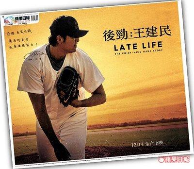 王建民 【後勁】簽名海報 蘋果日報11月12日全版報紙**霧面護貝**