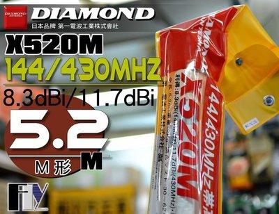 《飛翔無線3C》DIAMOND X520M 基地台專用 雙頻天線 木瓜天線 500木瓜 全長5.2m
