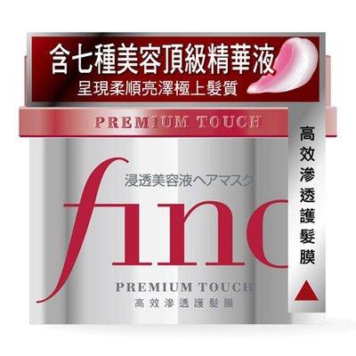SHISEIDO 資生堂~FINO高效滲透護髮膜沖洗型230g【天使愛美麗】現貨