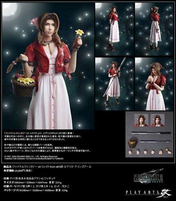 同好會 Square Enix PA改 PLAY ARTS最終幻想7 VII 愛麗絲