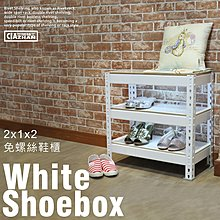 極簡收納 穿鞋椅 3層鞋架(60x30x60cm)玄關櫃 免螺絲角鋼 層架 工業風布鞋架【空間特工】SBW23