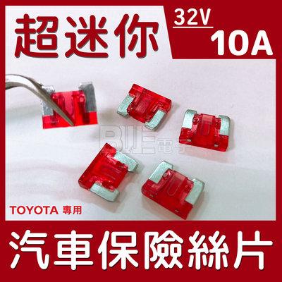 [百威電子] 零售 32V 10A Toyota用 超迷你 汽車保險絲 汽車 保險絲 保險絲片 6845