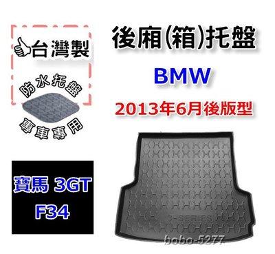 BMW 寶馬 3GT F34【台灣製】後箱托盤 防水托盤 車箱托盤 後廂托盤 寶寶汽車用品