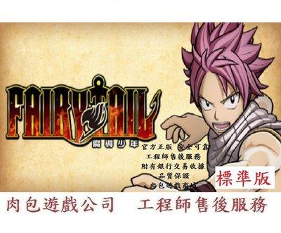 PC版 繁體中文 官方正版 肉包遊戲 STEAM FAIRY TAIL 魔導少年 標準版 妖精的尾巴