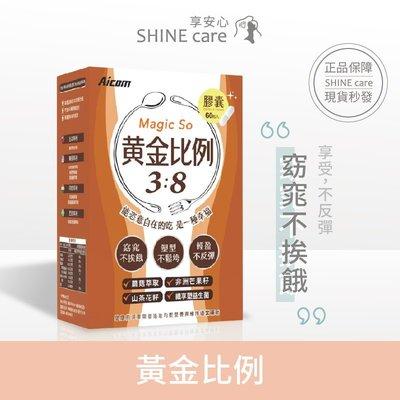 【SHINE安心】保健 黃金比例3:8 Aicom艾力康 60粒 窈窕順暢 促進代謝 飽足感UP