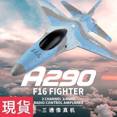 【遙控家】偉力最新款XK A290三通道3D/6G戰鬥機/F16像真機