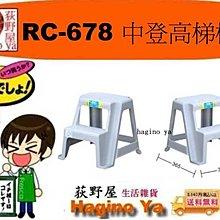 荻野屋 RC-678 中登高梯椅 梯椅 登高椅 RC-678  聯府 直購價