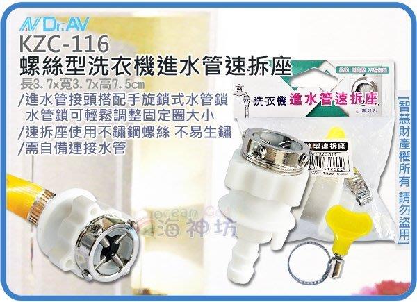 =海神坊=KZC-116 NDRAV 螺絲型洗衣機進水管速拆座 全自動洗衣機專用 各種品牌適用 洗濯機 水管接頭 轉接頭