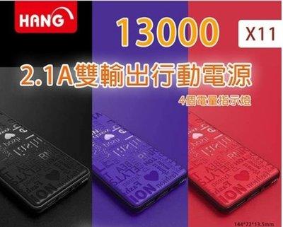 HANG X11 13000mah LOVE 字母造型 行動電源 2.1A雙孔輸出 輕巧.超薄 台灣認證一千萬產物險