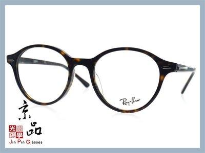 【RAYBAN】RB7118F 2012 玳瑁色 圓框 亞洲版型 雷朋光學眼鏡 旭日公司貨 JPG 京品眼鏡