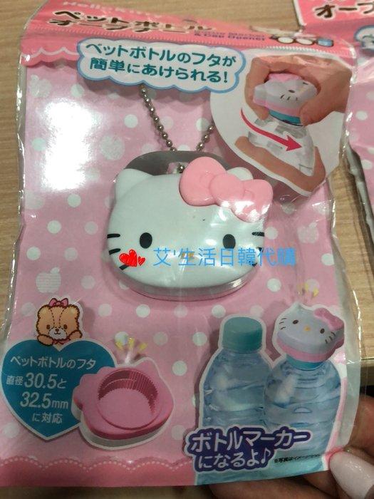 代購現貨 日本三麗鷗KITTY寶特瓶蓋輔助開蓋吊飾