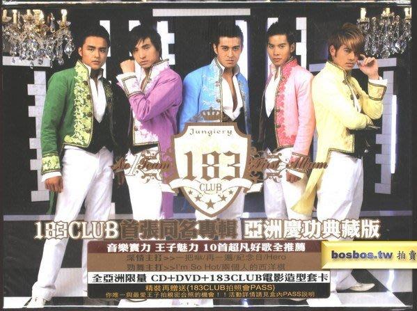 ◎2006全新全亞洲限量精裝版-CD+DVD未拆183 CLUB-首張專輯加送電影造型套卡-明道.王紹偉顏行書.祝凡剛-