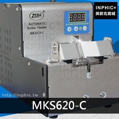 INPHIC-機器特殊供料機精准定位轉盤式自動螺絲機-MKS620-C_53Rg