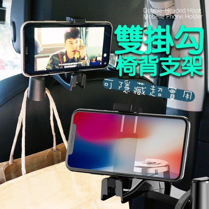 多功能 汽車掛勾 椅背掛勾 車用 手機支架 車用掛勾 雙掛勾 掛勾 車用 椅背掛勾 掛鉤 承重10KG