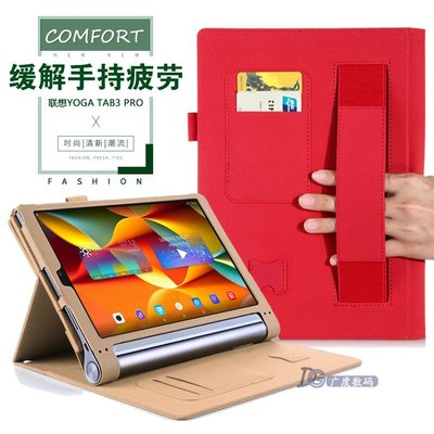 保護殼 手機平板套 聯想YOGA Tab3 Pro 10 YT3-X90F保護套 皮套YT3-X90L平板電腦外殼 良品