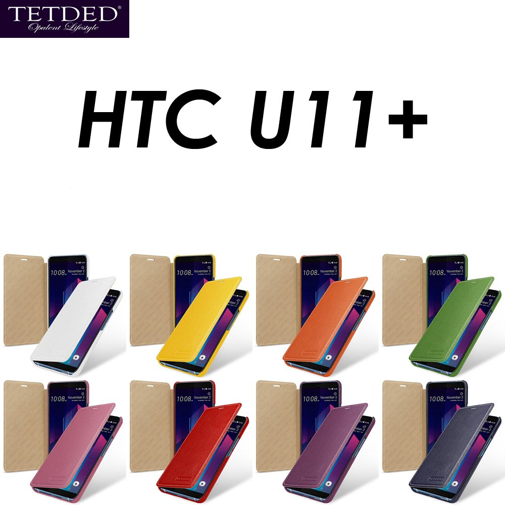 【麥小舖2店】HTC U11+ 翻頁式真皮皮套 - 法國Tetded 黑白紅藍黃綠橘粉紫 9色