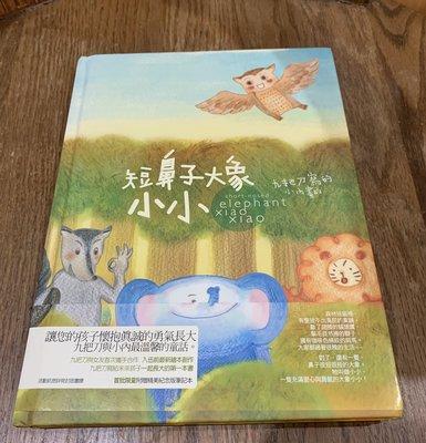 《冬日工作室》短鼻子大象小小 九把刀 著 小內 畫 春天 出版