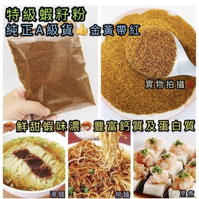 蝦籽粉150克
