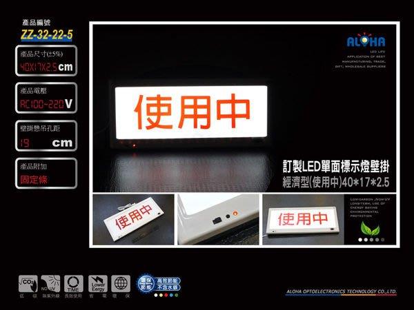LED消防指示燈具【ZZ-32-22-5】訂製LED單面標示燈壁掛經濟型(使用中)   逃生燈/指示燈/告示牌