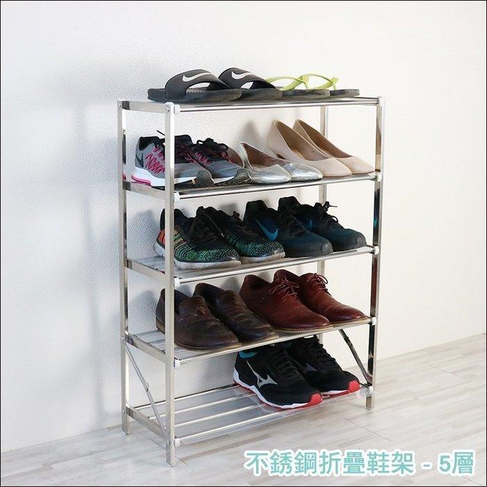 EC063-5 #201不銹鋼折疊鞋架 5層 可折疊收納 曬鞋架