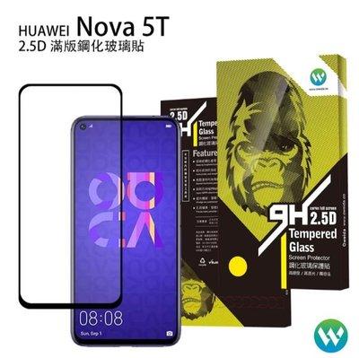 OWEIDA 歐威達 HUAWEI Nova 5T 2.5D滿版鋼化玻璃貼