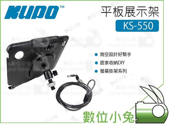 數位小兔【Kupo KS-550 平板展示架】平板 展示架 配件 附安全鎖 螢幕掛架