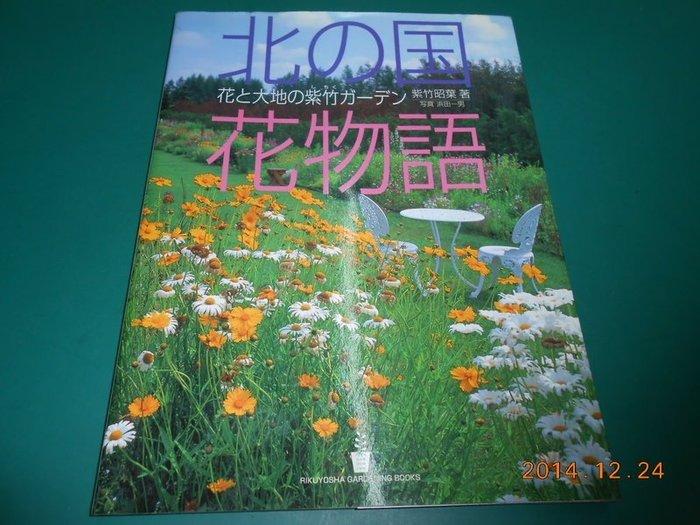 《北の国花物語 花と大地の紫竹ガーデン》八成新 1999年初版 飯島淳代編集 六耀社出版 輕微黃斑