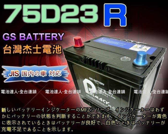 【勁承電池】DIY自取交換價 杰士 GS 統力 汽車電池 75D23R 可對應 85D23R 90D23R U6 U7