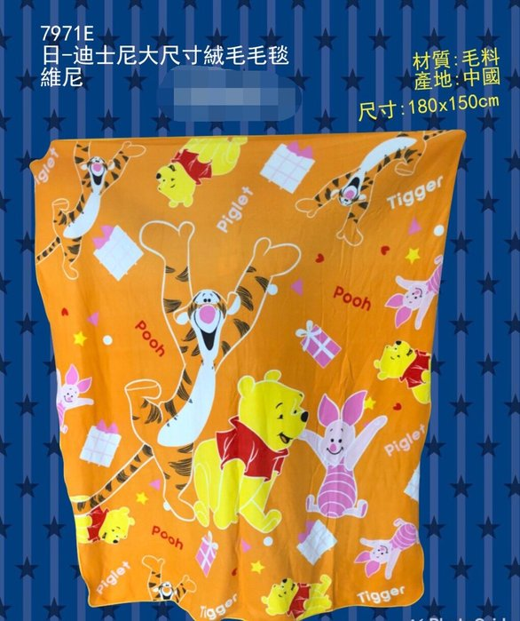 【采舍流行小舖】日本-迪士尼大尺寸絨羊毛毯 迪士尼 Disney 米奇&米妮 維尼 史努比 TSUM TSUM 毛毯