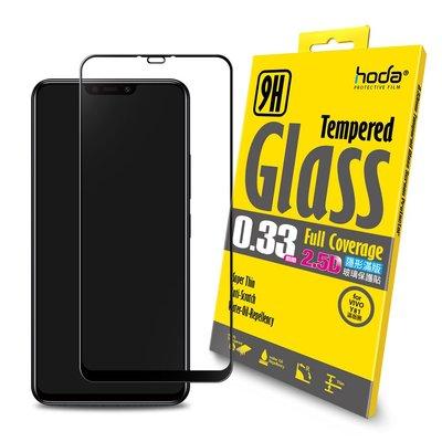 【藍宇3C】HODA vivo Y81 2.5D隱形滿版高透光9H鋼化玻璃保護貼