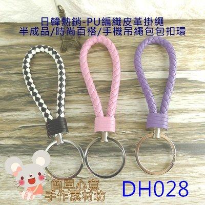 DH028【每個25元】時尚百搭PU編...