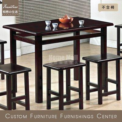 HOME MALL~實木2X3尺餐桌(可訂做)$4200元(雙北市免運費)6N