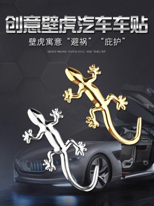 奇奇店-熱賣款 汽車用品外觀裝飾創意車尾標壁虎車貼3d立體劃痕遮擋個性金屬貼紙