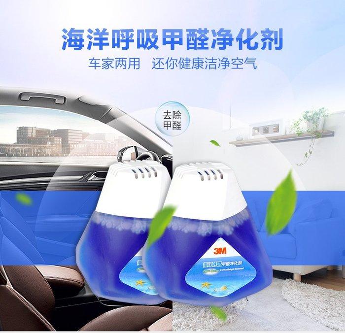 預售款-3M汽車空氣凈化劑清新劑車內甲醛處理劑異味凈化新車用品#汽車用品#車用精品#車用工具